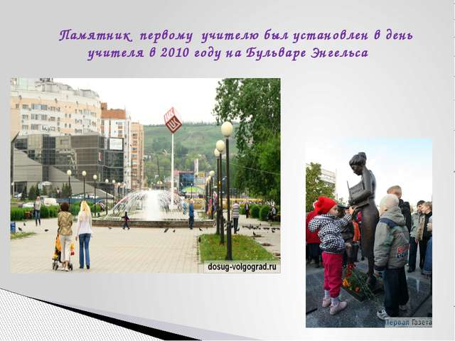 Памятник первому учителю был установлен в день учителя в 2010 году на Бульва...
