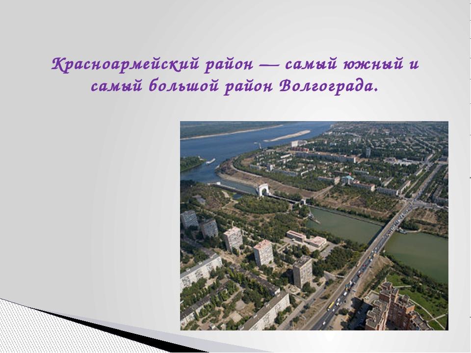Красноармейский район— самый южный и самый большой районВолгограда.