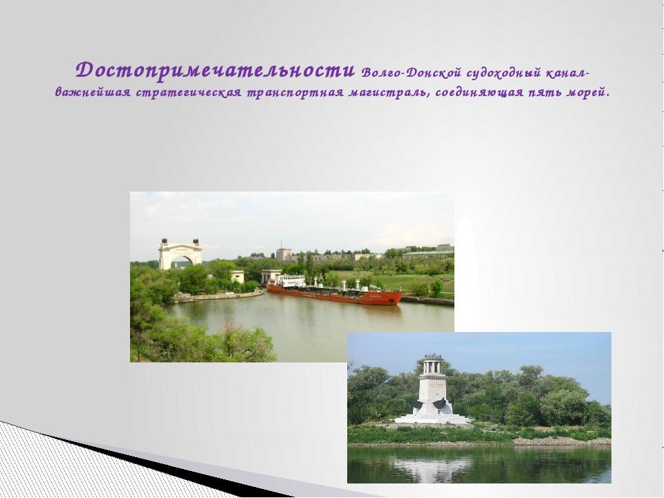 Достопримечательности Волго-Донской судоходный канал- важнейшая стратегичес...