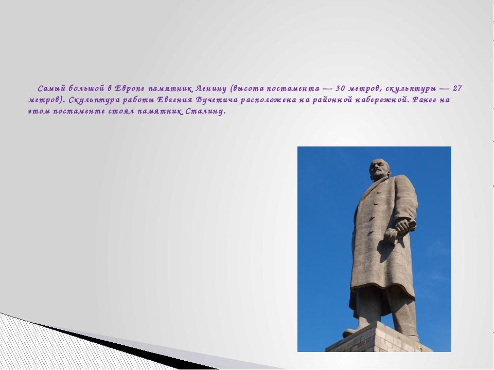 Самый большой в Европе памятник Ленину (высота постамента— 30 метров, скул...