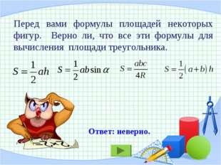 Ответ: неверно. Перед вами формулы площадей некоторых фигур. Верно ли, что вс