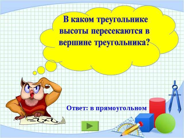 Ответ: в прямоугольном