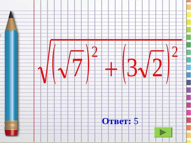 Ответ: 5