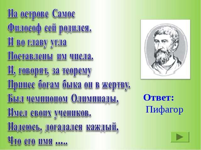 Ответ: Пифагор