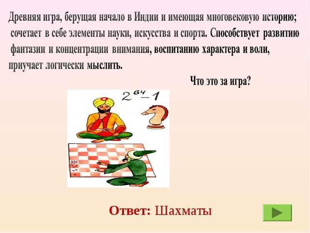 Ответ: Шахматы