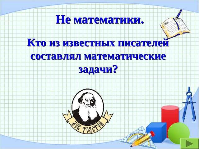 Не математики. Кто из известных писателей составлял математические задачи?