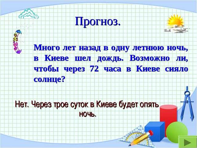 Много лет назад в одну летнюю ночь, в Киеве шел дождь. Возможно ли, чтобы чер...