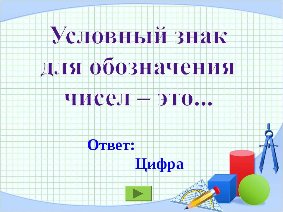Ответ:  Цифра
