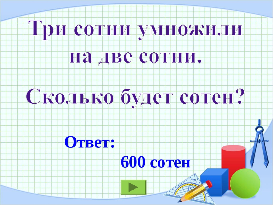 Ответ:  600 сотен