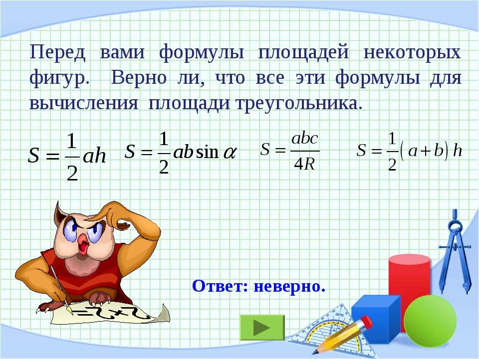 Ответ: неверно. Перед вами формулы площадей некоторых фигур. Верно ли, что вс...