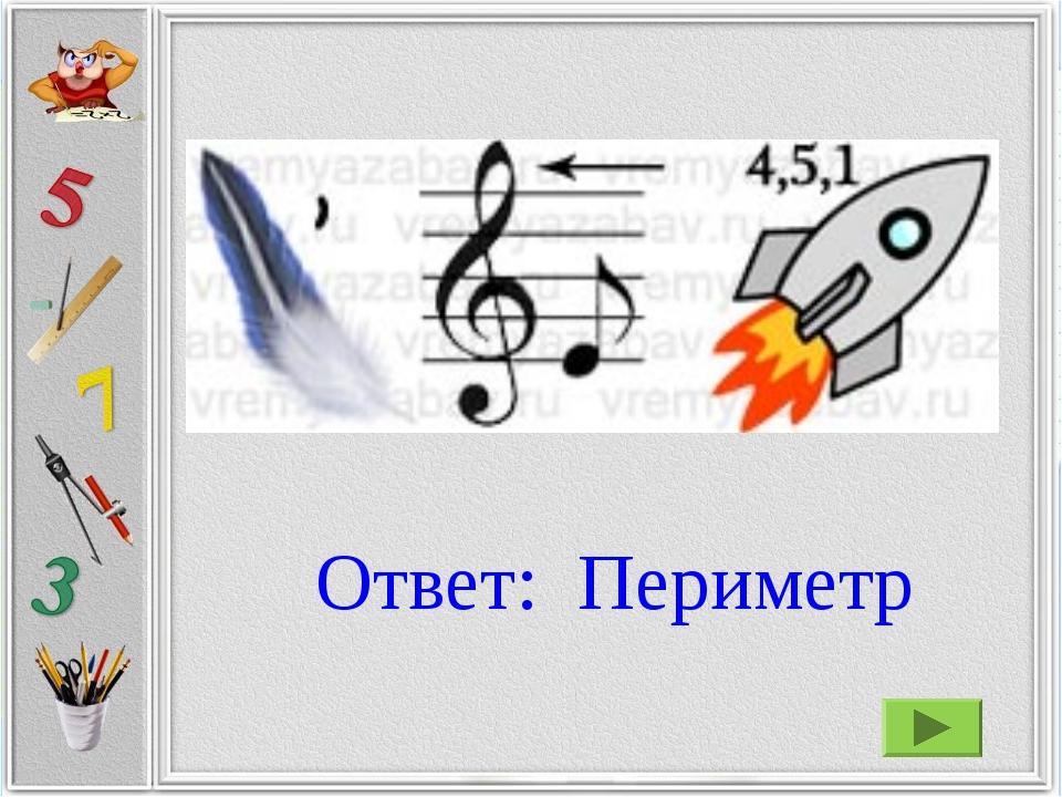 Ответ: Периметр
