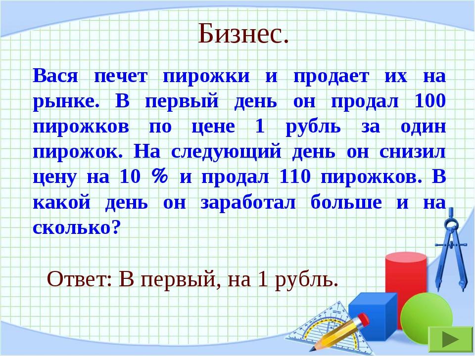 Бизнес. Вася печет пирожки и продает их на рынке. В первый день он продал 100...