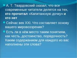 А. Т. Твардовский сказал, что все современные читатели делятся на тех, кто пр