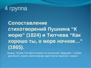 """4 группа Сопоставление стихотворений Пушкина """"К морю"""" (1824) и Тютчева """"Как х"""