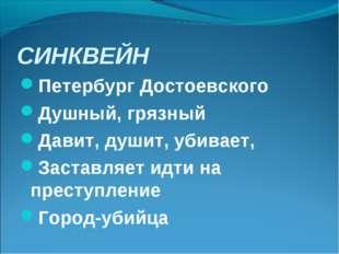 СИНКВЕЙН Петербург Достоевского Душный, грязный Давит, душит, убивает, Застав