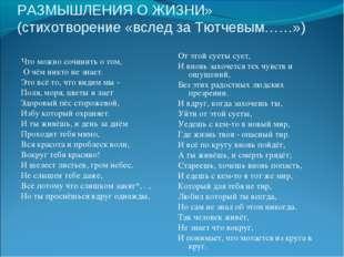 РАЗМЫШЛЕНИЯ О ЖИЗНИ» (стихотворение «вслед за Тютчевым……»)   Что можно сочи