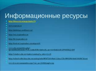 Информационные ресурсы http://libozersk.ru/pages/index/79   www.ropryal.ru