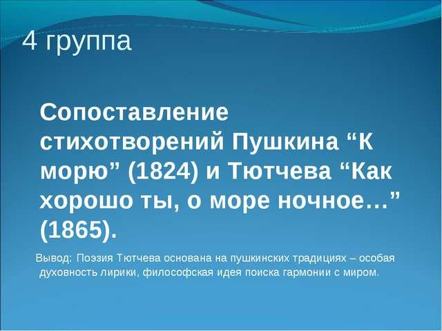 """4 группа Сопоставление стихотворений Пушкина """"К морю"""" (1824) и Тютчева """"Как х..."""