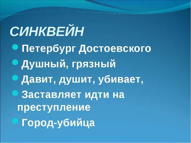 СИНКВЕЙН Петербург Достоевского Душный, грязный Давит, душит, убивает, Застав...
