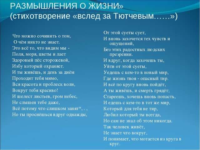 РАЗМЫШЛЕНИЯ О ЖИЗНИ» (стихотворение «вслед за Тютчевым……»)   Что можно сочи...