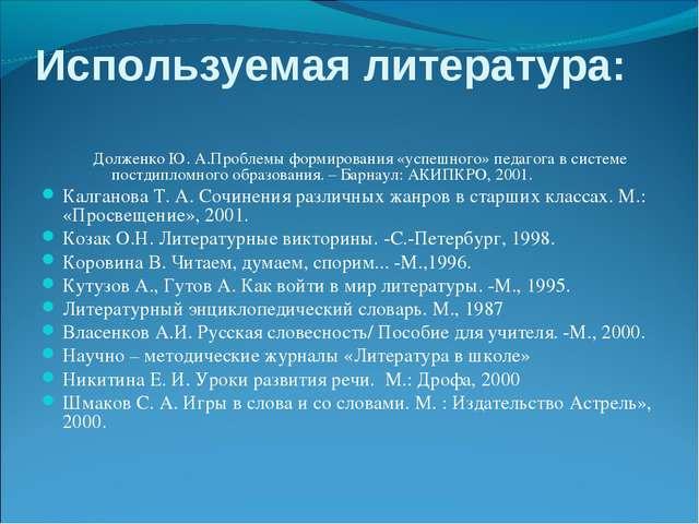 Используемая литература:  Долженко Ю. А.Проблемы формирования «успешного» пе...