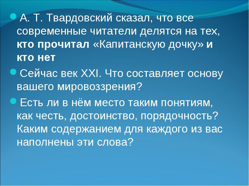 А. Т. Твардовский сказал, что все современные читатели делятся на тех, кто пр...