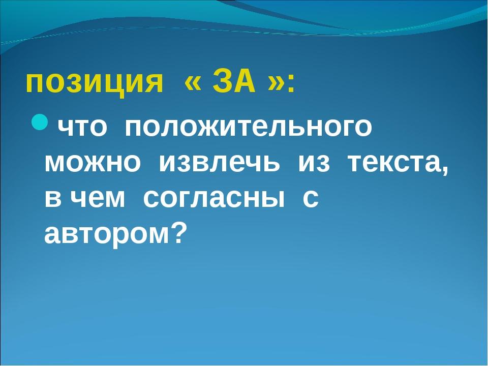 позиция « ЗА »: что положительного можно извлечь из текста, в чем согласны с...