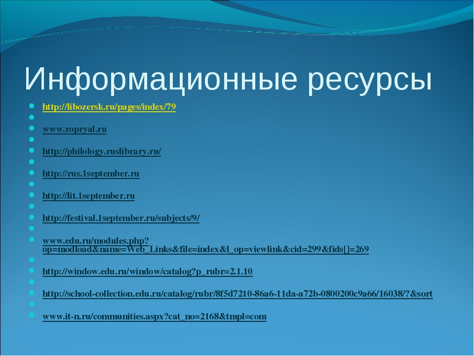 Информационные ресурсы http://libozersk.ru/pages/index/79   www.ropryal.ru   ...