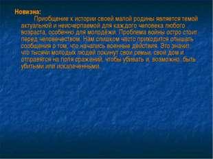 Новизна: Приобщение к истории своей малой родины является темой актуальной