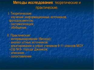 Методы исследования:теоретические и практические. I. Теоретические: - изучен