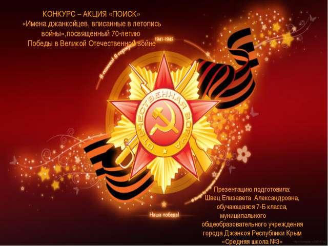 КОНКУРС – АКЦИЯ «ПОИСК» «Имена джанкойцев, вписанные в летопись войны»,посвящ...