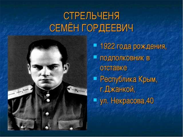 СТРЕЛЬЧЕНЯ СЕМЁН ГОРДЕЕВИЧ 1922 года рождения, подполковник в отставке Респуб...