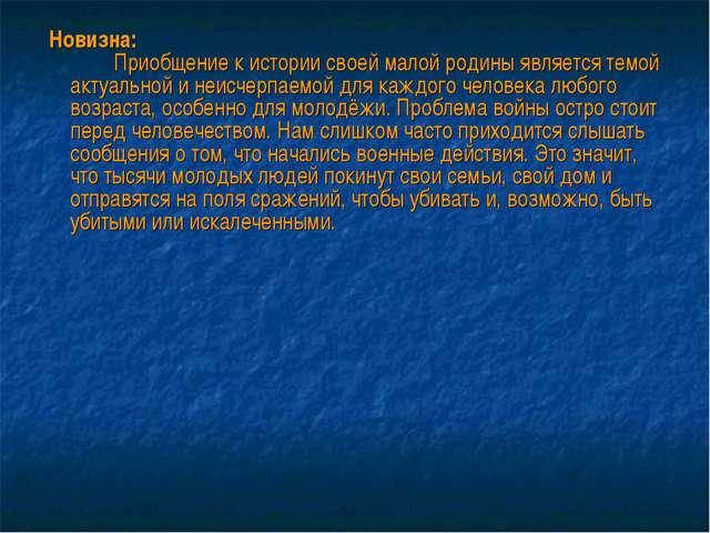 Новизна: Приобщение к истории своей малой родины является темой актуальной...