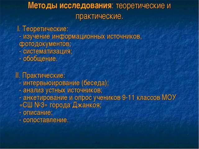 Методы исследования:теоретические и практические. I. Теоретические: - изучен...