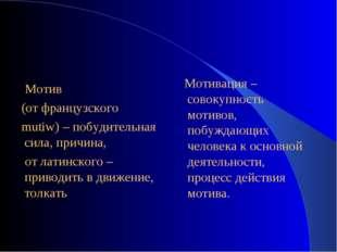 Мотив (от французского mutiw) – побудительная сила, причина, от латинского –