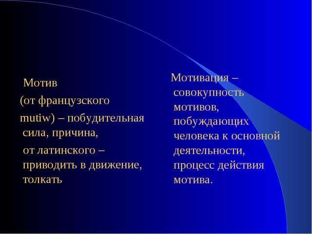 Мотив (от французского mutiw) – побудительная сила, причина, от латинского –...