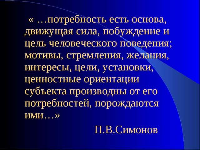 « …потребность есть основа, движущая сила, побуждение и цель человеческого п...