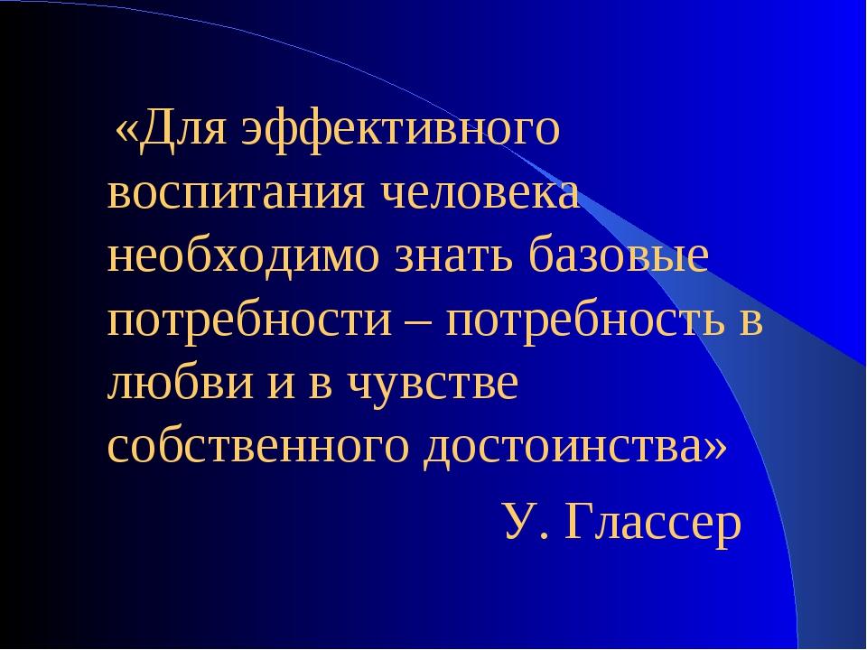 «Для эффективного воспитания человека необходимо знать базовые потребности –...