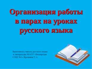 Организация работы в парах на уроках русского языка Выполнила учитель русског