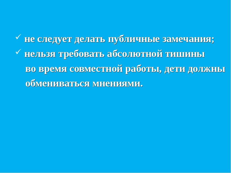 не следует делать публичные замечания; нельзя требовать абсолютной тишины во...
