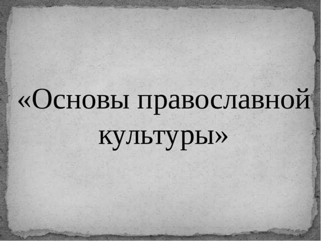«Основы православной культуры»