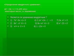 Определение квадратного уравнения : aх² + bх + с = 0, а≠0; а,b,с- некоторые ч