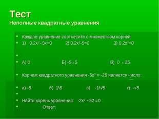 Тест Неполные квадратные уравнения Каждое уравнение соотнесите с множеством к