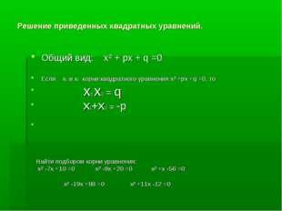 Решение приведенных квадратных уравнений. Общий вид: х² + px + q =0 Если х1 и