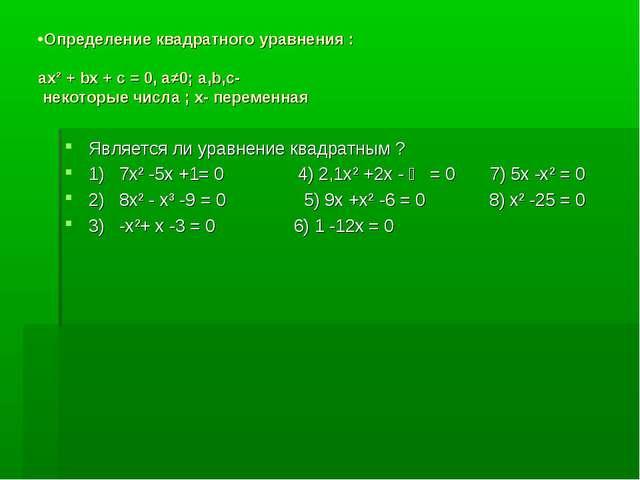 Определение квадратного уравнения : aх² + bх + с = 0, а≠0; а,b,с- некоторые ч...