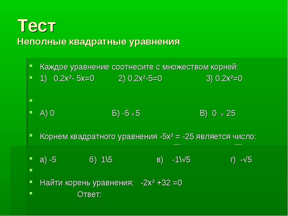 Тест Неполные квадратные уравнения Каждое уравнение соотнесите с множеством к...