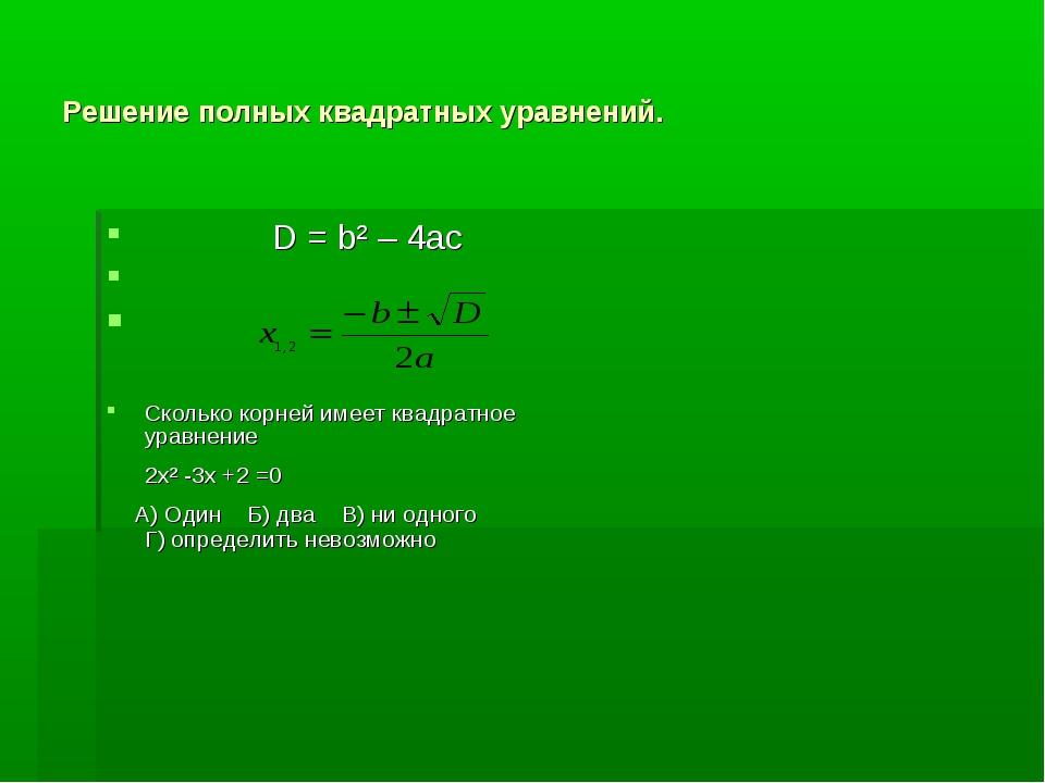 Решение полных квадратных уравнений. D = b² – 4ac Сколько корней имеет квадра...