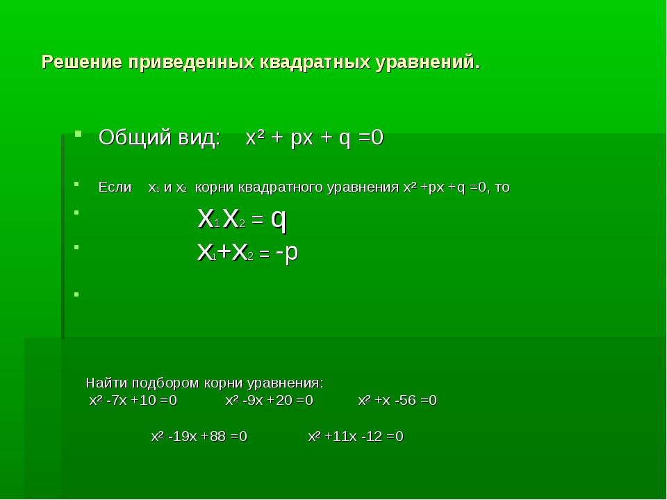 Решение приведенных квадратных уравнений. Общий вид: х² + px + q =0 Если х1 и...