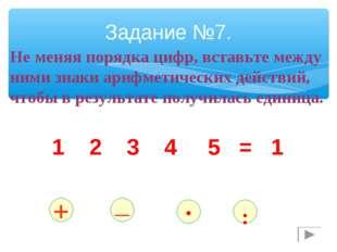 Не меняя порядка цифр, вставьте между ними знаки арифметических действий, что