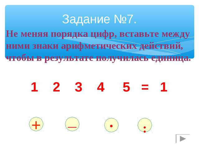 Не меняя порядка цифр, вставьте между ними знаки арифметических действий, что...
